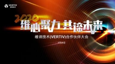 """面向 """"新基建"""" 全面布局,维谛技术 (Vertiv) 举办线上2020年合作伙伴大会"""