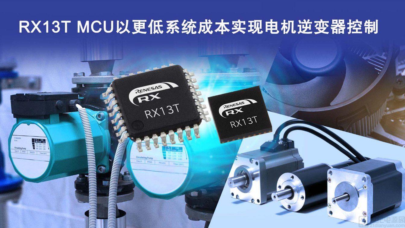 瑞萨 32位 MCU RX13T 以更低成本实现,用于工业和家电电机中的逆变器控制