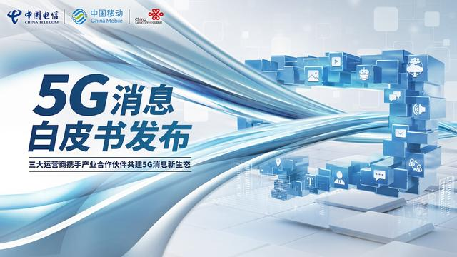 三大运营商联合发布《5G 消息白皮书》