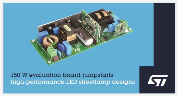 意法半导体推出 150W 评估板和参考设计 致力于推动安全高效的 LED 路灯应用的发展