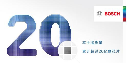 """""""芯""""动中国,共创未来:Bosch Sensor..."""