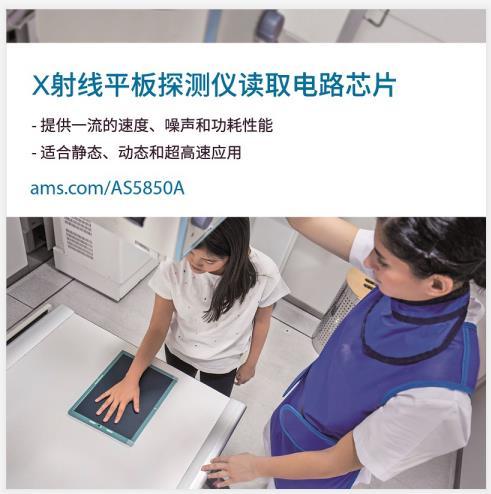 艾迈斯半导体推出性能更优的新型数字 X 射线读取电路 IC,低辐射剂量即可生成更清晰的图像