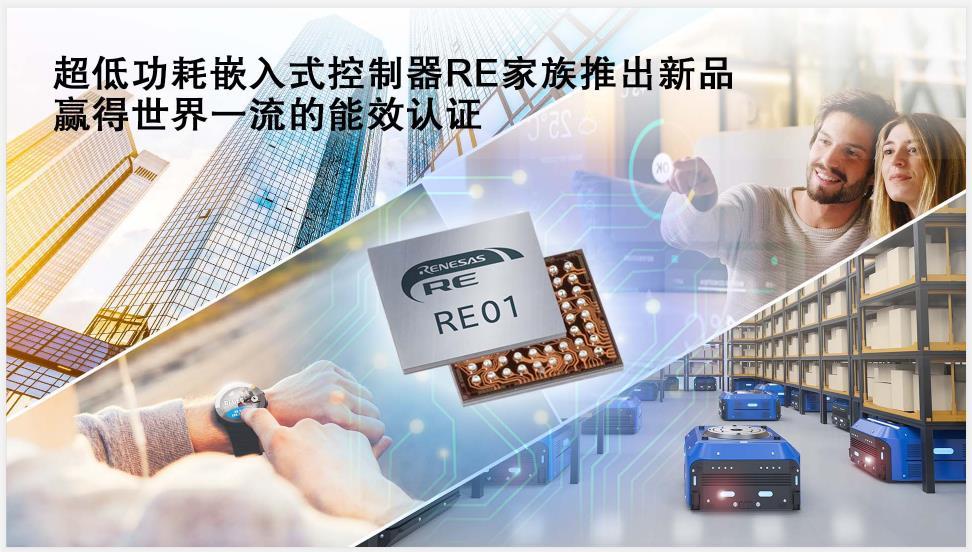 瑞萨电子扩展超低功耗嵌入式控制器 RE 产品家族 推出具有世界一流能效比的全新产品