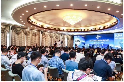 Semtech 成功举办 2020 LoRa 创新应用论坛