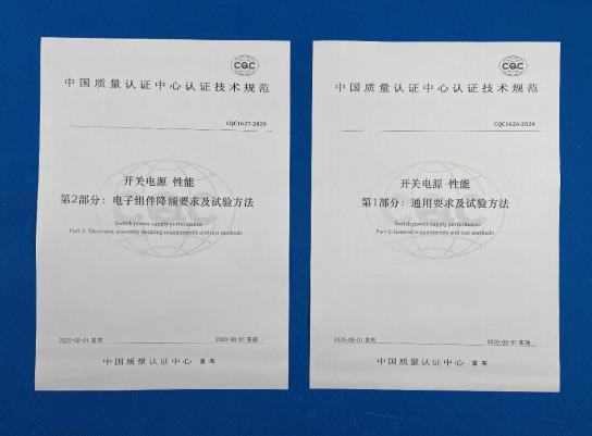 中国双认证电源 CQC 性能技术规范正式发布 共 61 项检测