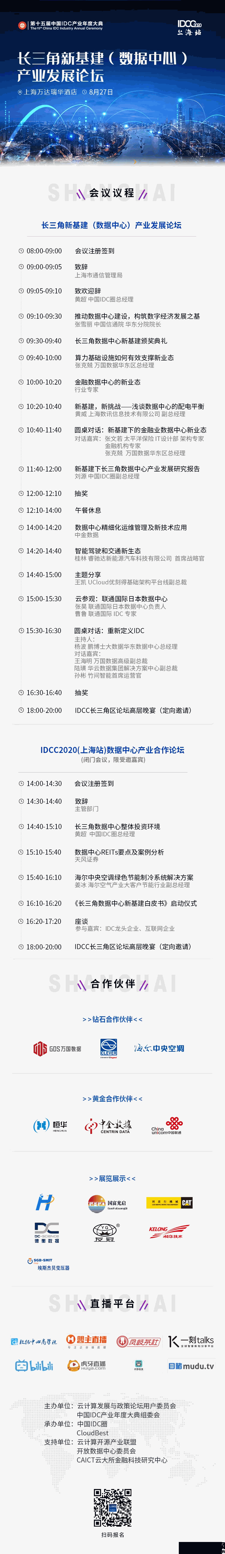 IDCC2020 上海站 长三角 议程