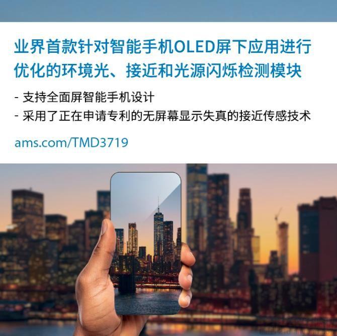 """艾迈斯半导体推出全球首款针对全面屏智能手机的""""OLED 屏下""""应用进行优化的环境光、接近和光源闪烁检测模块"""