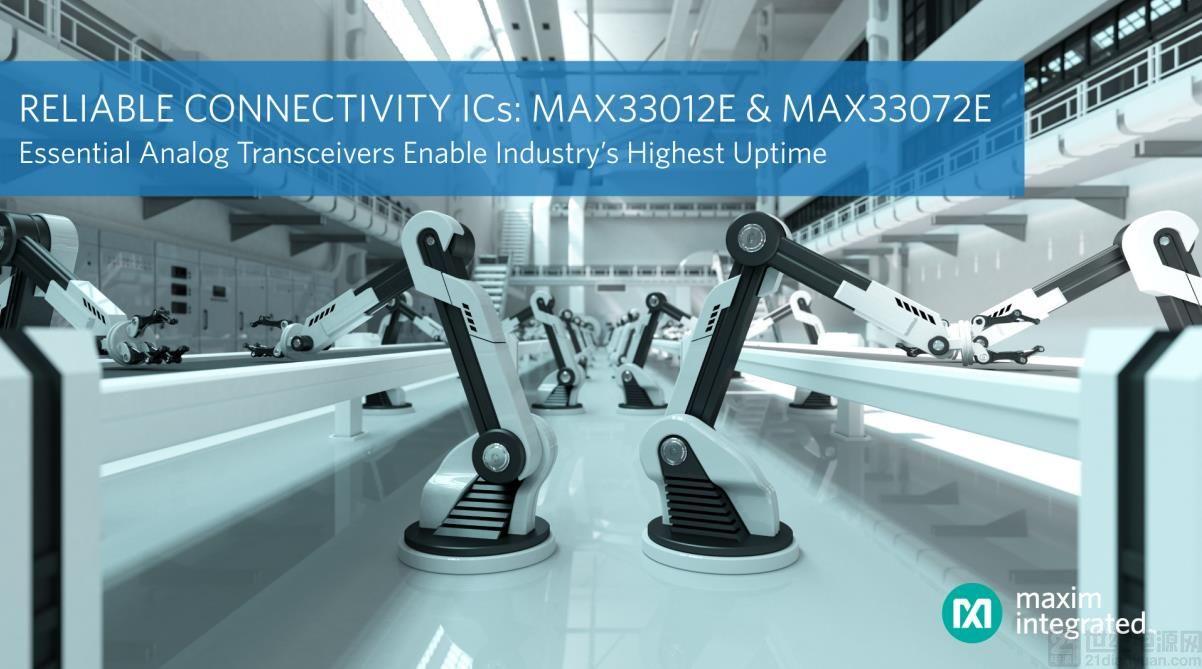 Maxim Integrated 发布最新基础模拟收发器,通过增强故障检测和工作范围为工业网络提供可靠连接并保持最长的运行时间