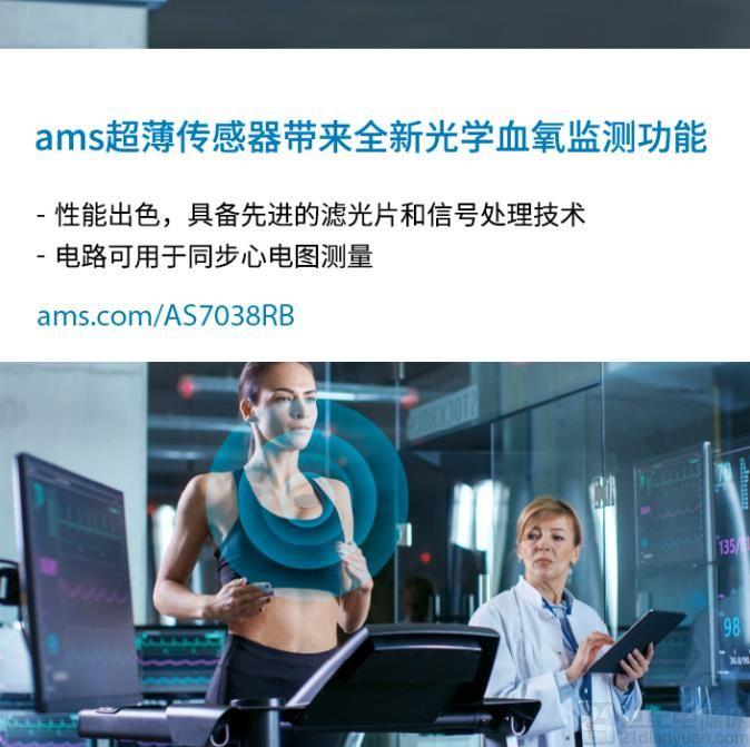 艾迈斯半导体新推出的超薄传感器为耳塞、贴片和其他可穿戴设备带来全新的血氧监测功能
