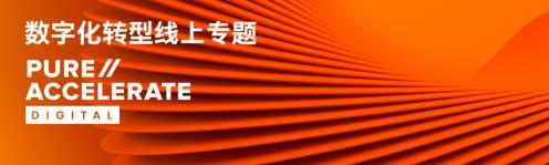 Pure//Accelerate Digital 2020 为中国客户带来近距离的现代数据体验