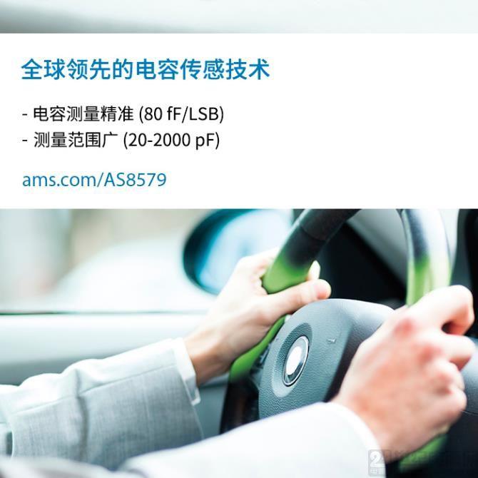 艾迈斯半导体最新推出的电容传感器是业界首款可靠的手动驾驶防欺骗方向盘感测解决方案,帮助汽车厂商顺利通过 2021 年欧洲安全条例