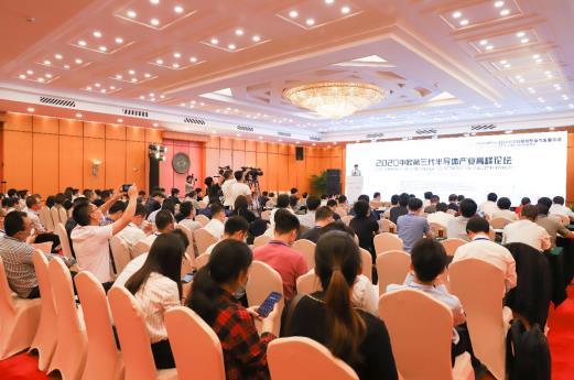 创新引领发展、合作共赢未来——2020 中欧第三代半导体产业高峰论坛在深圳成功召开