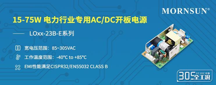 15-75W 电力行业专用 AC/DC 开板电源—LOxx-23B-E 系列