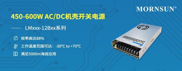 450-600W AC/DC 机壳开关电源,解决中大功率市场需求——LMxx-12Bxx 系列