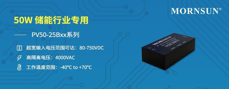 储能行业专用电源——超宽输入电压电源 PV50-25Bxx 系列