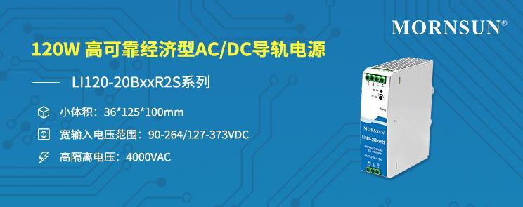120W 高可靠经济型 AC/DC 导轨电源 ——LI120-20BxxR2S 系列