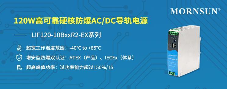 120W 高可靠硬核防爆 AC/DC 导轨电源 ——LIF120-10BxxR2-EX 系列