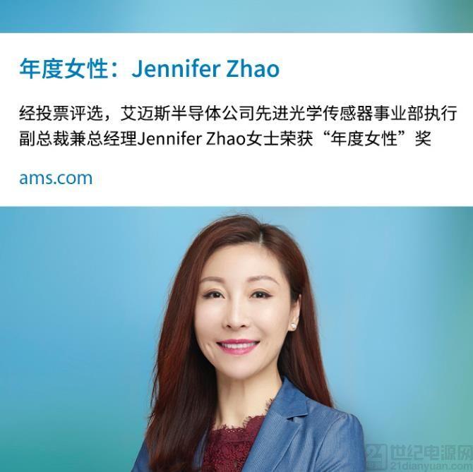 """艾迈斯半导体的 Jennifer Zhao 当选为 Questex""""传感器创新周""""的""""年度女性"""""""