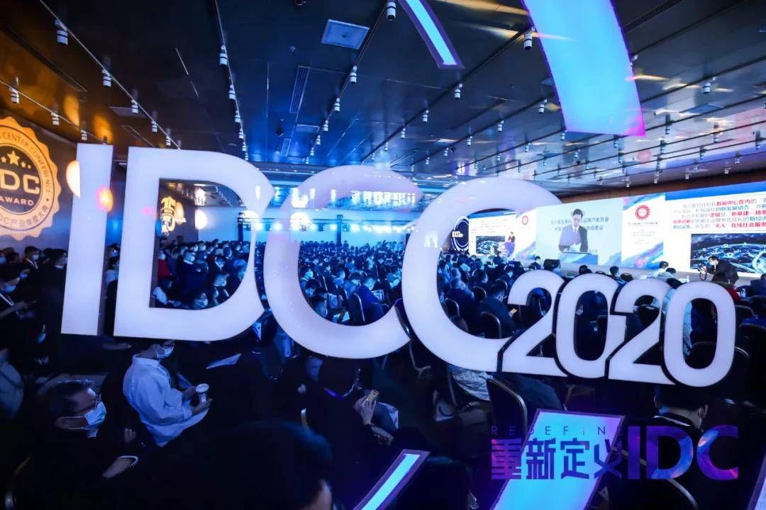 重新定义IDC 第十五届中国IDC产业年度大典在京举行