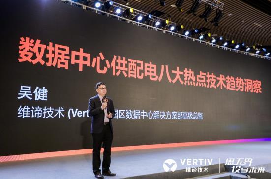 干货!维谛技术(Vertiv)详解数据中⼼供配电⼋⼤热点技术趋势
