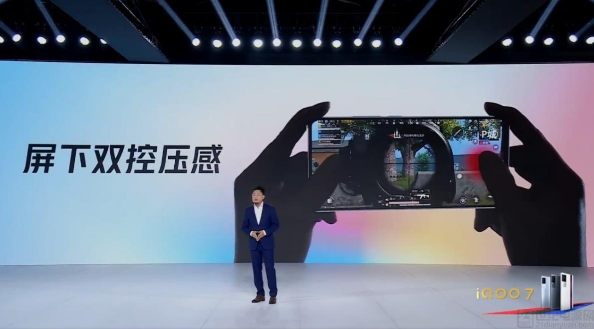iQOO 7 智能手机利用 NDT 压感技术升级新一代屏下双控压感功能