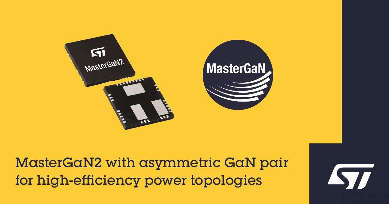 意法半导体 MasterGaN® 系列新增优化的非对称拓扑产品