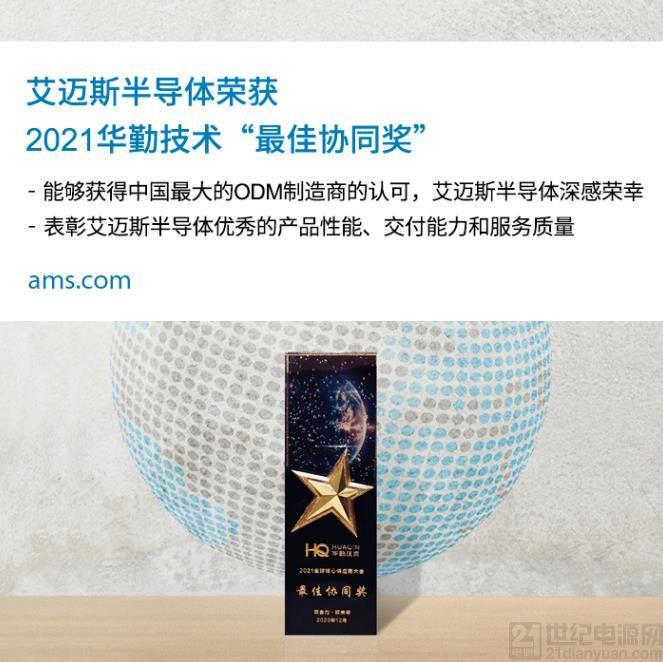 """艾迈斯半导体荣获 2021 华勤技术""""最佳协同奖"""""""