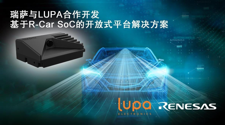 瑞萨电子携手 LUPA 共同推出开放平台交钥匙解决方案 以加速车载智能摄像头开发