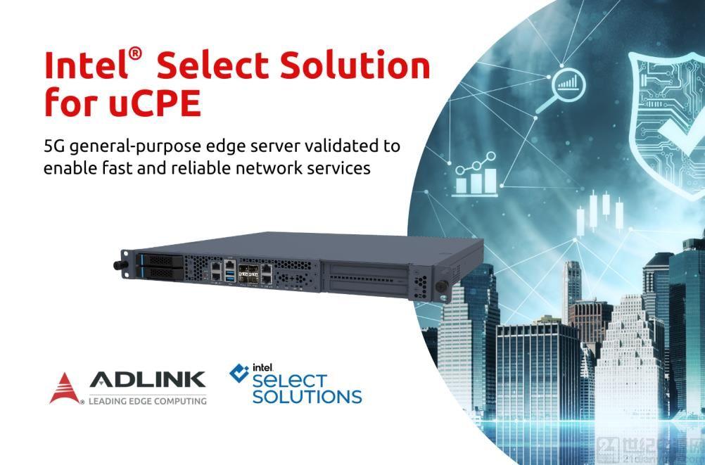 凌华科技 MECS-6110 边缘服务器通过面向通用客户端设备(uCPE)的英特尔®精选解决方案认证