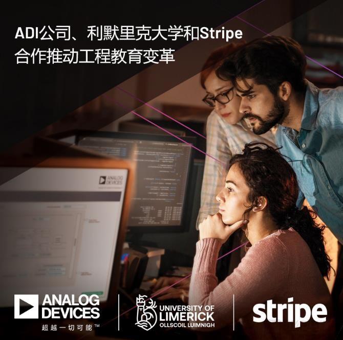 ADI 公司携手利默里克大学和 Stripe,通过软件技术合作推进工程教育变革