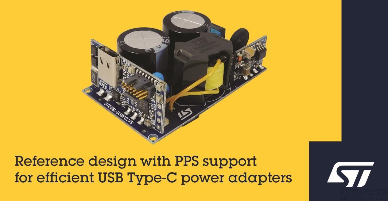 意法半导体推出支持高能效 Power Delivery 和 PPS 的参考设计 简化 USB Type-C™ 电源适配器设计