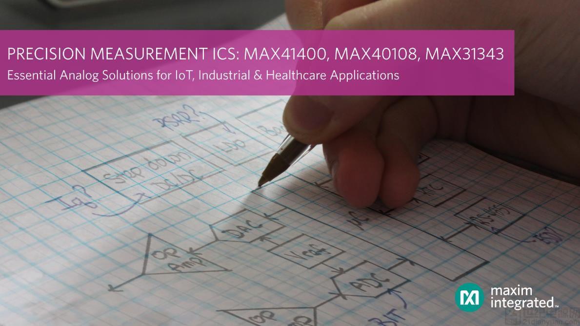 Maxim 推出最新高精度测量 IC,帮助 IoT、工业及医疗健康应用获得两倍的电池寿命