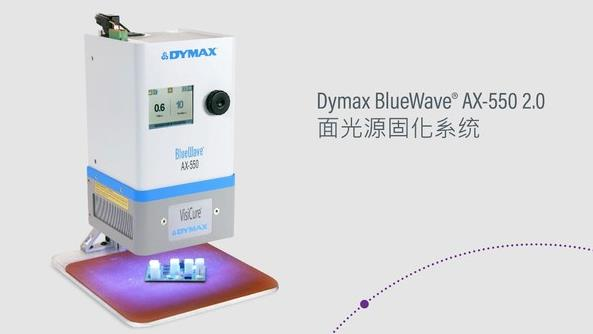 Dymax 戴马斯推出固化系统新品 BlueWave AX-550 2.0 面光源