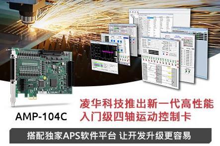 凌华科技推出新一代高性能入门级四轴运动控制卡 搭配独家 APS 软件平台 让开发升级更容易