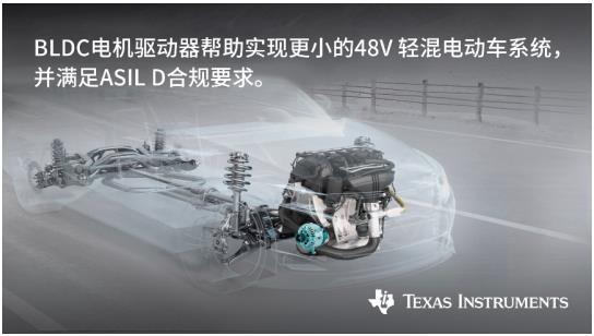 集成式 0 级 BLDC 电机驱动器将轻混电动车 (MHEV) 48V 电机驱动系统的尺寸缩小多达