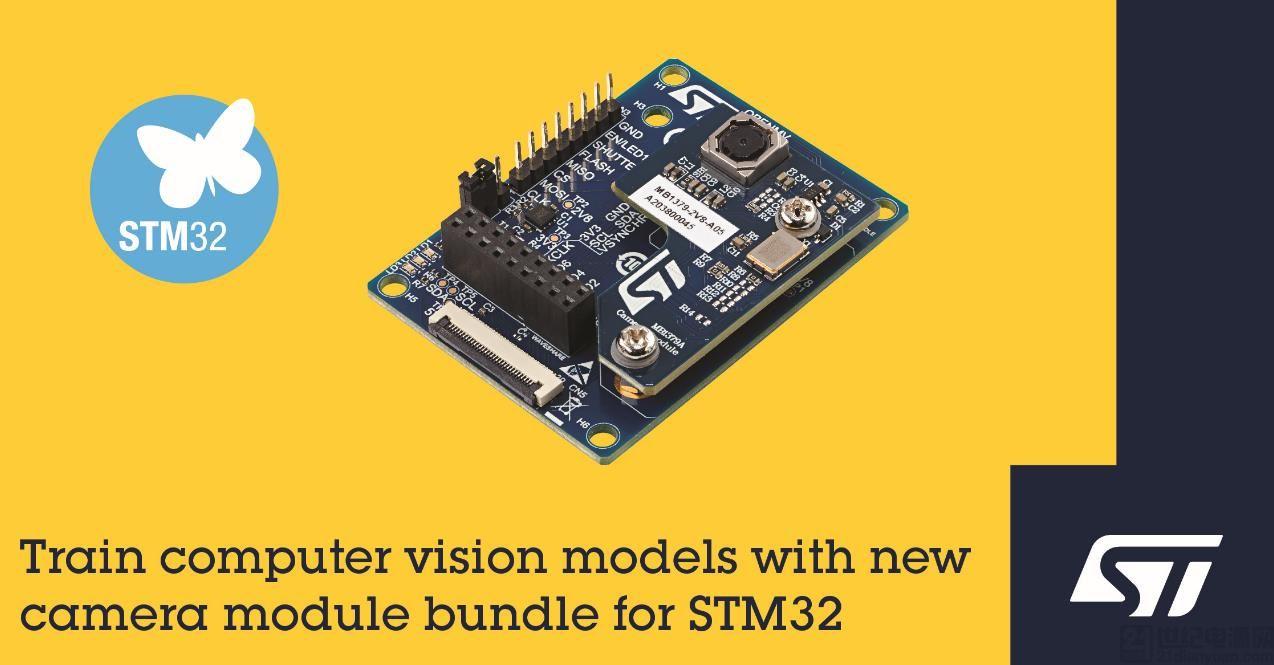 意法半导体推出支持 STM32 的计算机视觉快速开发工具 助力经济实惠的边缘 AI 应用开发