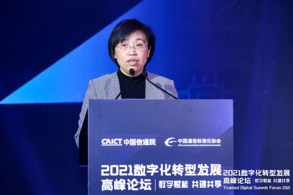 2021数字化转型发展高峰论坛骆絮飞