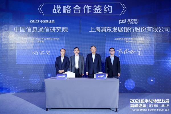中国信通院&浦发银行战略合作签约