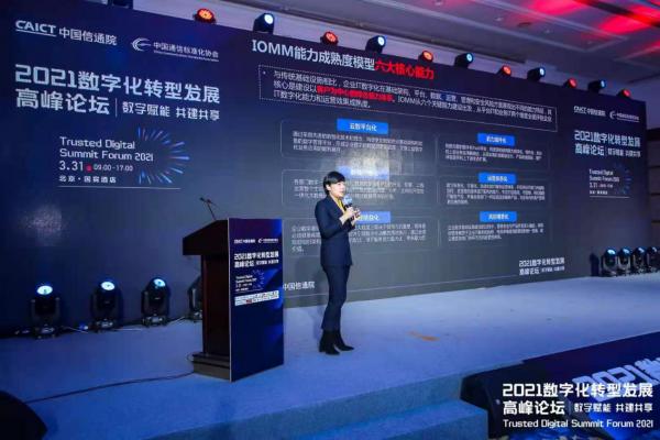中国信通院云大所副所长栗蔚发布可信数字化标准体系