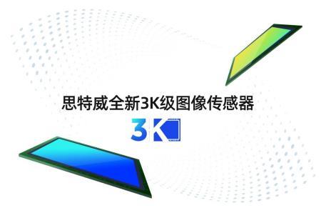 思特威全新推出 3K 级产品系列,为 3K 高清视频市场注入芯力量