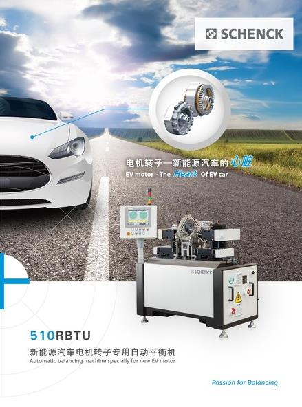 申克提供多种新能源汽车应用方案