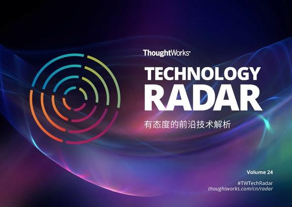 思特沃克发布第 24 期技术雷达,提醒企业防范管...