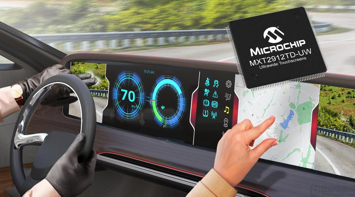 Microchip 发布首款用于大型超宽触摸屏的车用单芯片解决方案