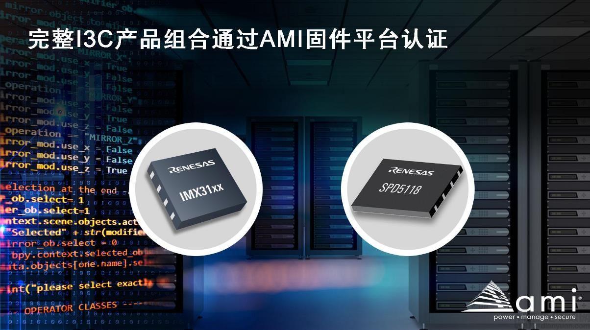 瑞萨 DDR5 I3C 总线扩展和 SPD 集线器产品通过 AMI 固件认证