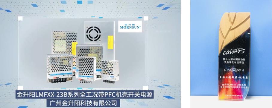 以创新驱动,305 全工况机壳开关电源为自动化领域添彩