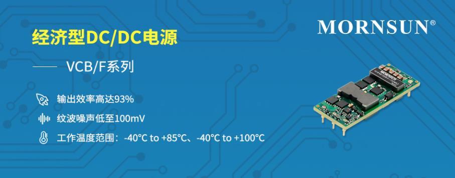 助力 5G 行业加速升级,金升阳经济型电源 VCB/F 系列重磅上市