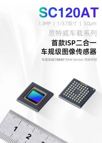 思特威车规级图像传感器再添新芯 SC120AT,集成 ISP 二合一功能闪亮登场
