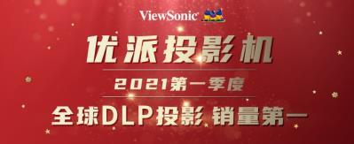 全球热销,优派夺得 2021 年第一季度全球 DLP 投影销量冠军