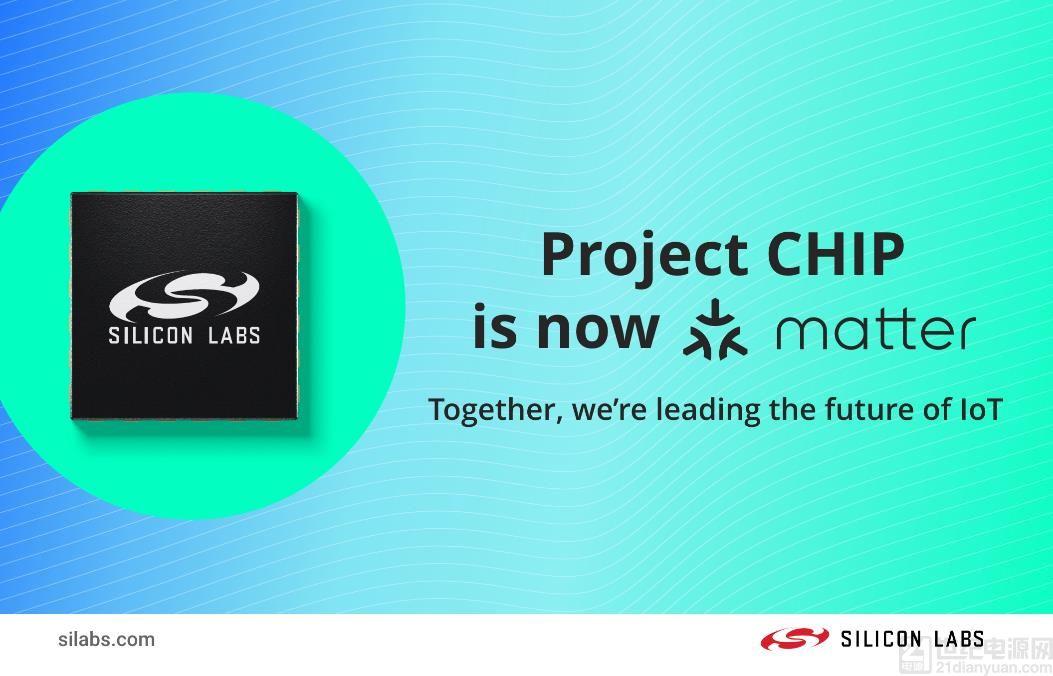 Silicon Labs 全新的 Matter 解决方案提供统一的物联网连接体验