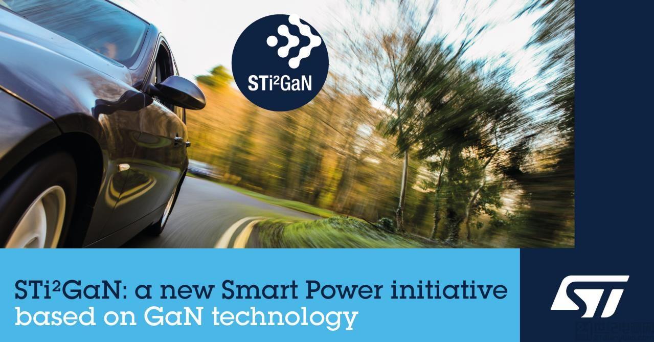 意法半导体发布高性能车规级 GaN 产品系列